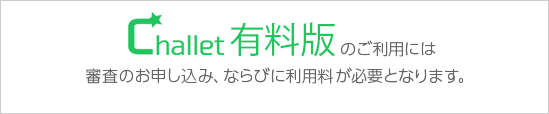 Challet for businessのご利用には、審査のお申し込みが必要です。